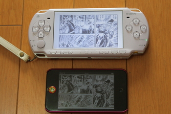 2.PSP_Book Reader V8.2/ipod touchの比較(PDFデータ).JPG