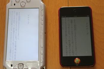 3.PSP_Book Reader V8.2/ipod touchの比較(PDF単行本データ).JPG