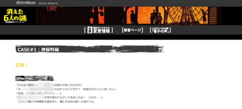 CASE#1神保町編2.JPG