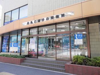 お札と切手の博物館.jpg