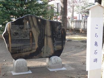 こち亀石碑.JPG