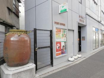 つぼ(赤羽北二郵便局).jpg