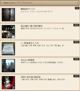 コンプリート・クエストラリー.JPG