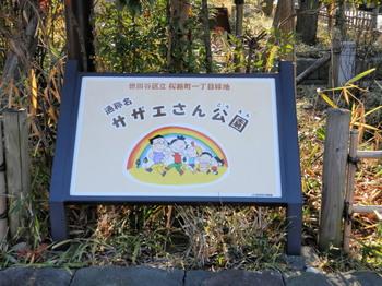 サザエさん公園1.jpg
