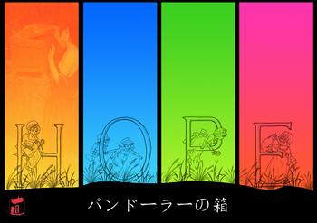 パンドーラーの箱(希望).jpg