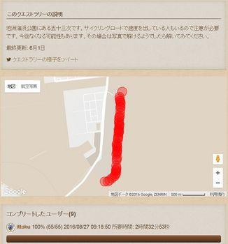 ミニ東海道五十三次.JPG
