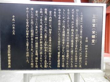 三匝堂(説明書き).JPG