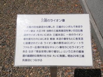三囲のライオン像.JPG