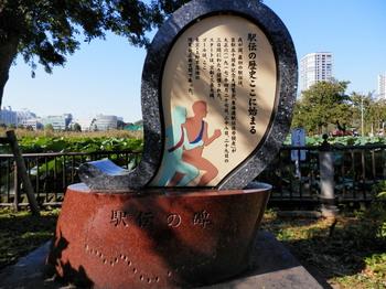 不忍池(駅伝の碑).jpg