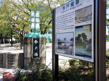 今戸橋跡.JPG