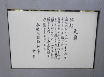元亀(説明書き).jpg