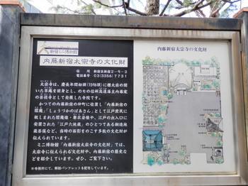 内藤新宿太宗寺.jpg