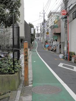 円通寺坂.jpg