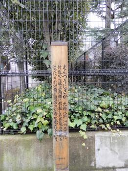 円通寺坂(由来柱).jpg
