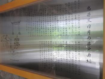 初音森神社2.JPG