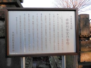前田利家室の層塔(説明書き).jpg