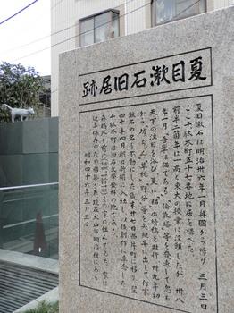 夏目漱石旧居跡(説明書き).jpg
