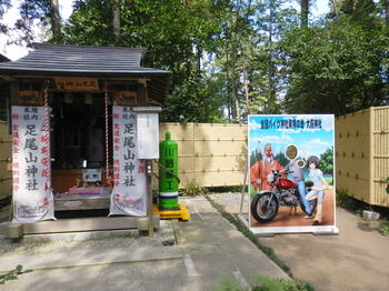 大前神社(足尾山神 社).JPG
