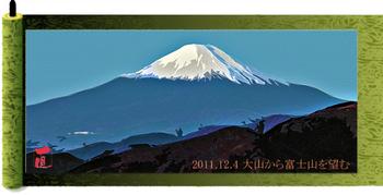 大山から富士見.jpg
