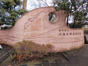 大森貝塚遺跡庭園1.jpg