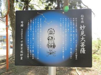 妙見菩薩(説明書き).jpg