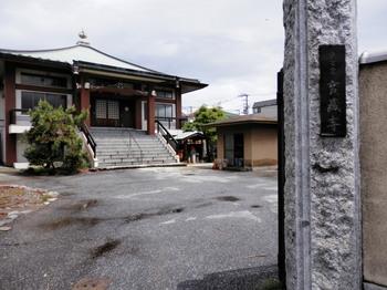 宝蔵寺.jpg