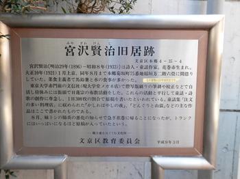 宮沢賢治旧居跡.JPG
