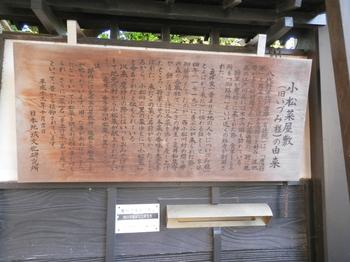小松菜屋敷の由来.JPG