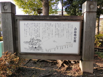 山谷堀公園(説明書き).jpg