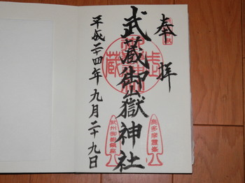 御朱印(武蔵御嶽神社).jpg