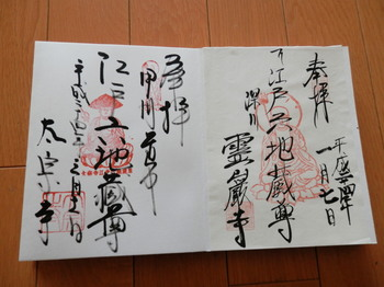御朱印(江戸六地蔵尊).jpg