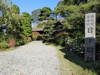 日下田邸.jpg