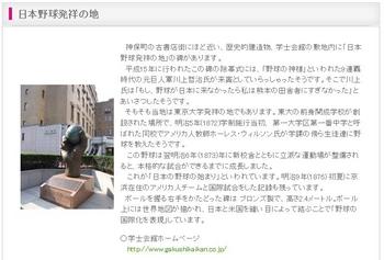 日本野球発祥の地(説明文).JPG