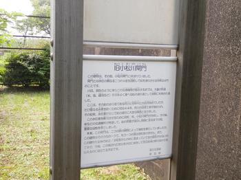 旧小松川閘門(説明書き).JPG