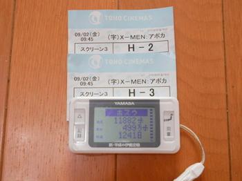 映画チケットと歩数計.JPG