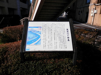 曳舟川の由来.jpg