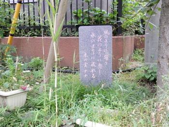 木の実ナナ歌碑.jpg