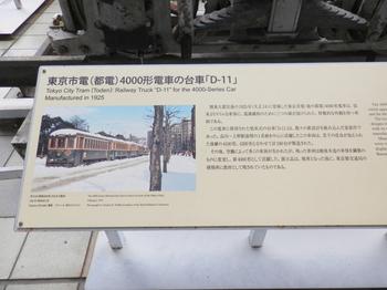東京市電4000形(説明書き).JPG