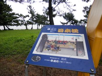 東海道五十三次.JPG