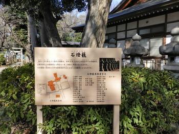 松陰神社(石灯籠).jpg