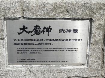 武神像(説明書き).JPG