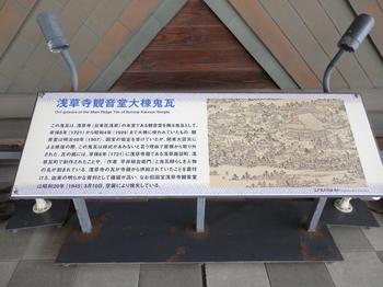 浅草寺観音堂大棟鬼瓦(説明書き).JPG