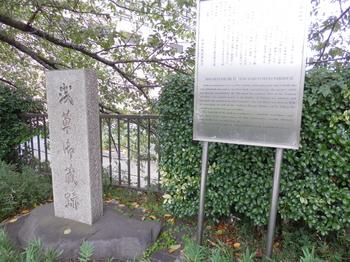 浅草御蔵跡.JPG