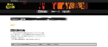 浅草編(完結画面).jpg