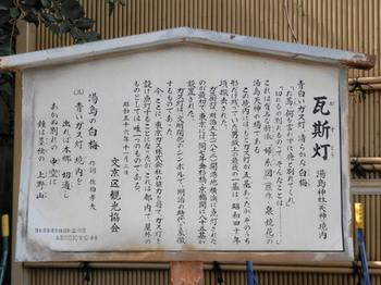 湯島天神(ガス燈/説明書き).jpg