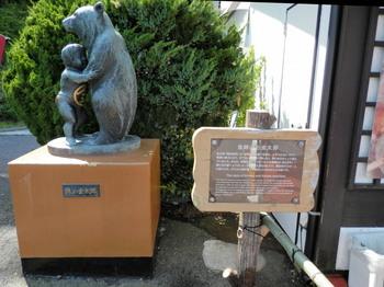 熊と金太郎(ふじみ茶屋).jpg