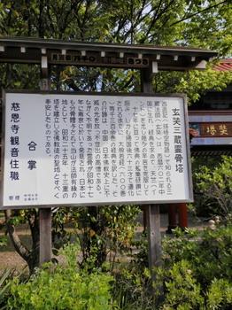 玄奘塔(説明書き).jpg