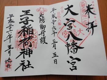 王子稲荷神社(御朱印).jpg