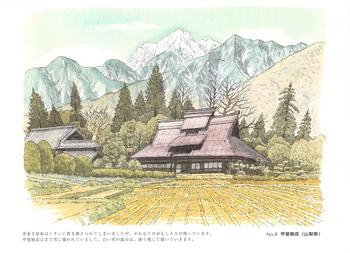 田園風景(見本)002.jpg