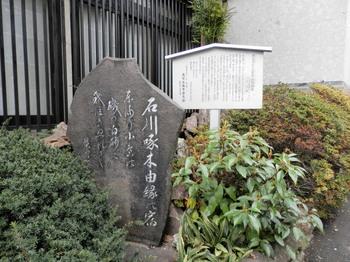 石川啄木由縁の宿.jpg